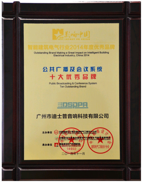 2014 Ten Outstanding Brand of Public Broadcasting and Conference System