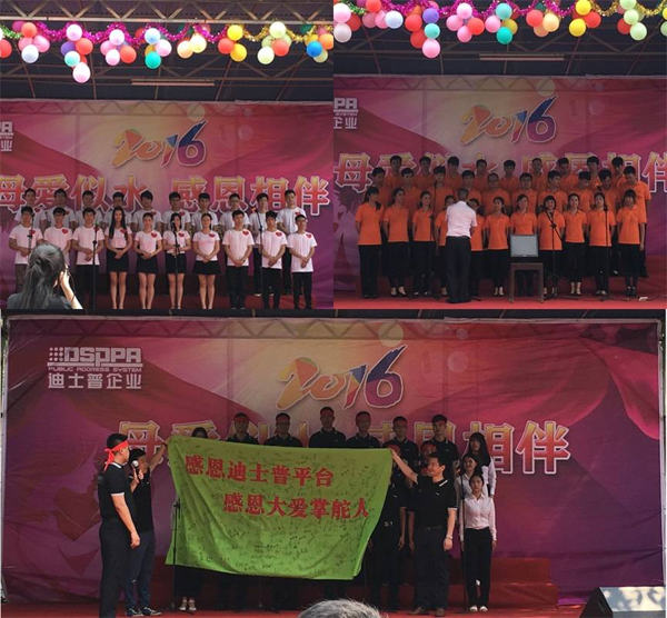 Chorus competition presented by Domestic Marketing Department